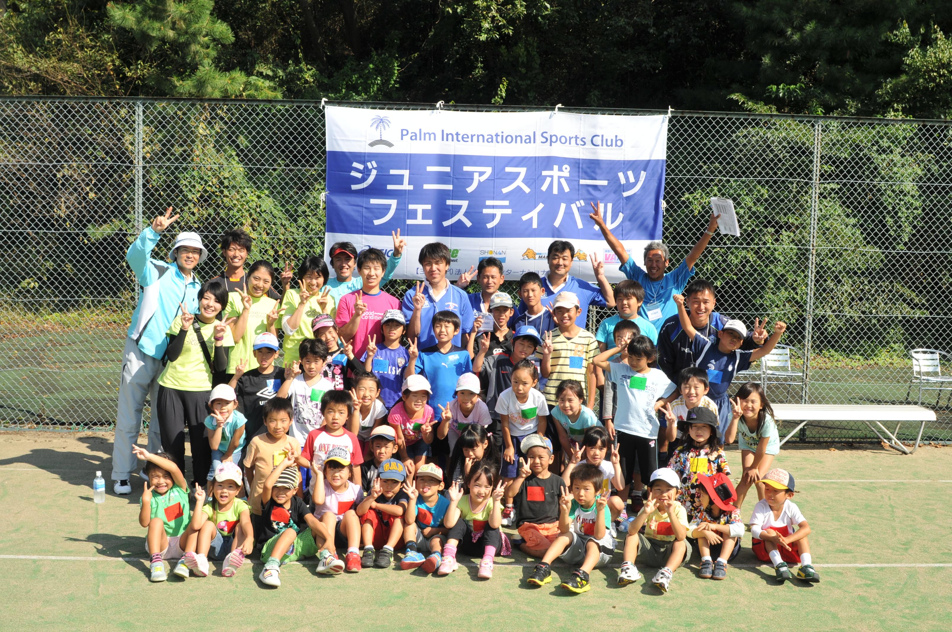 PISC ジュニア スポーツ フェスティバル