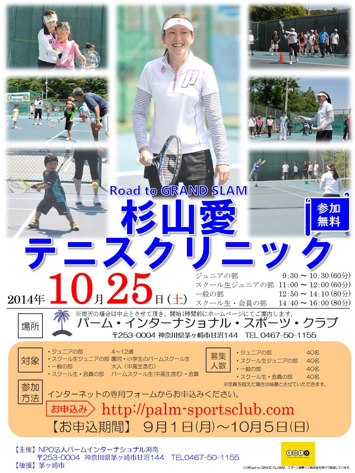 杉山 愛 テニス クリニック