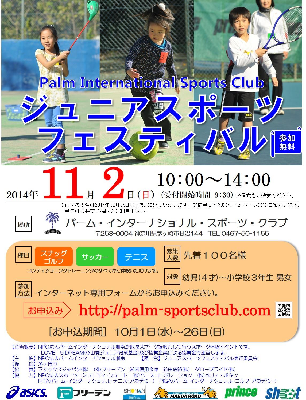 ジュニア スポーツ フェスティバル