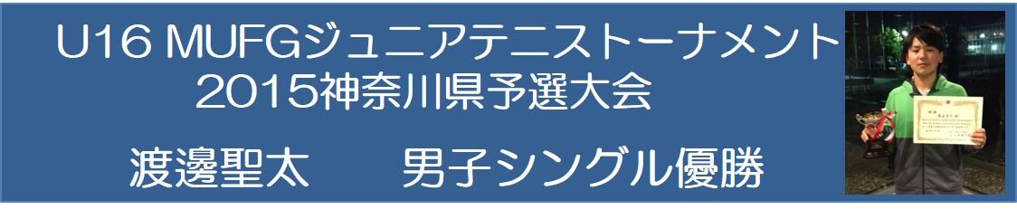 渡邊聖太 神奈川県ジュニアテニス