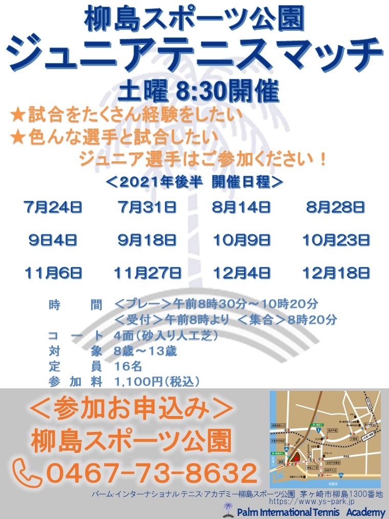 Yanagishima Junior Tennis Match
